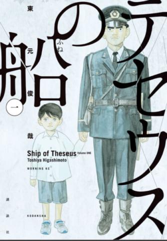 テセウスの船漫画ネタバレ最終話89話結末!続編やその後の展開も考察