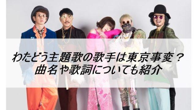 わたどう主題歌の歌手は東京事変?曲名や歌詞についても紹介