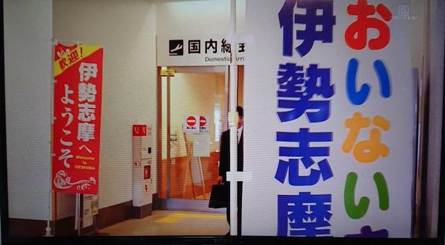 半沢直樹2ロケ地伊勢志摩空港は茨城県?撮影場所を画像付きで紹介