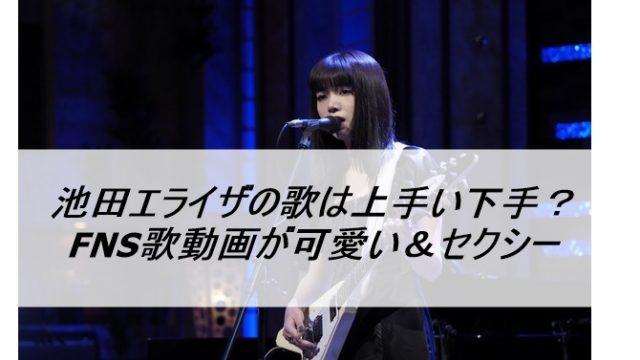 池田エライザの歌は上手い下手?FNS歌動画がかわいいしセクシー