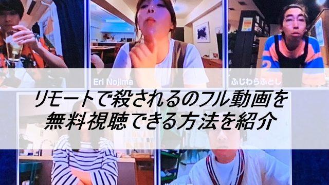 リモートで殺される無料動画フル視聴方法は?9tsuやmiomioで見れない?