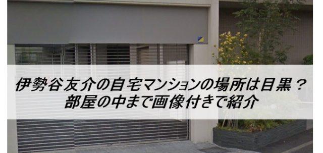 伊勢谷友介の自宅マンションの場所は目黒?画像付きで紹介