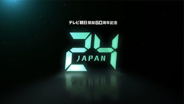 24リメイク日本版放送日いつからで全何話?
