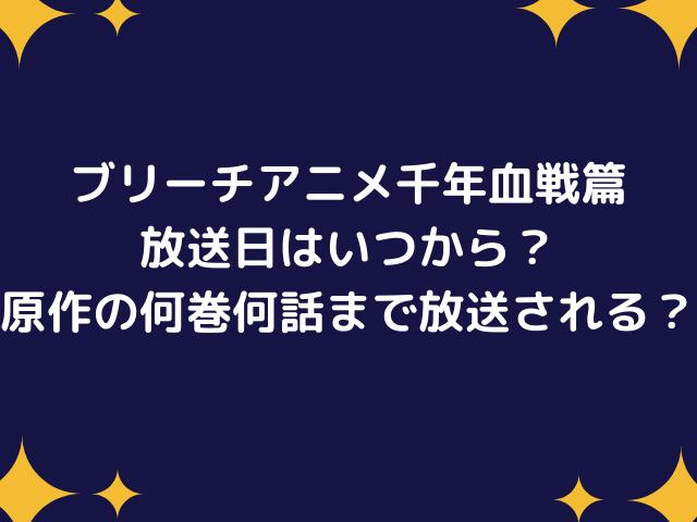 ブリーチアニメ千年血戦篇の放送日はいつから?原作の何巻の何話までが放送される?